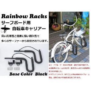Rainbow Rack レインボーラック 自転車用 サーフボード キャリアー ブラック シルバー|janis|02