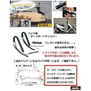 【法定クリアー】 スクーターバイク (原付) 用 サーフボードキャリアー|janis