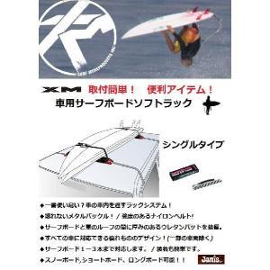 Surf more XM  車用サーフボードソフトラック シングルタイプ|janis