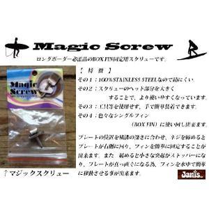 MAGIC SCREW (マジックスクリュー) 固定ネジ |janis