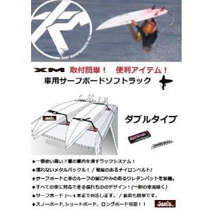【激安】 Surf more XM  車用サーフボードソフトラック ダブルタイプ|janis
