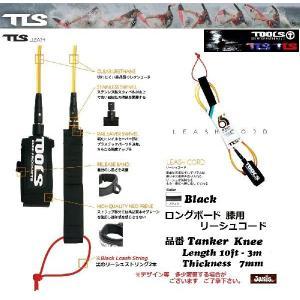 TOOLS(トゥールス)社 ロングボードひざ用リーシュコード  Leash Cords / Tanker knee|janis