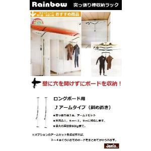 【 大型商品の為 配送条件が異なります(※商品情報記載) 】  レインボーラックス 突っ張り棒収納ラック  ロングボード用 Jアームタイプ(斜め置き)|janis