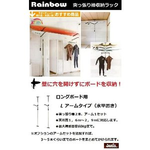【 大型商品の為 配送条件が異なります(※商品情報記載) 】 レインボーラックス 突っ張り棒収納ラック  ロングボード用 Lアームタイプ(水平置き)|janis