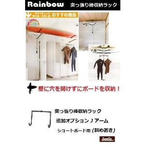 レインボーラックス 突っ張り棒収納ラック 追加オプション ショートボード用 Jアーム(斜め置き)|janis