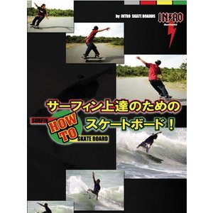 サーフィン上達のためのHOW TOスケートボード  DVD janis