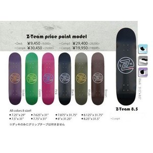 Z-Flex Skatebords Z-TEAM Price point model COMP4 31,5インチxW 8,5インチ Brown/Khaki/Black/Pink/Green/Violet|janis