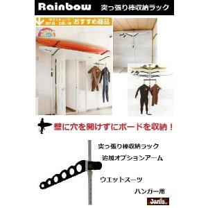 レインボーラックス 突っ張り棒収納ラック 追加オプション ウエットスーツハンガー用(斜め置き) アーム|janis