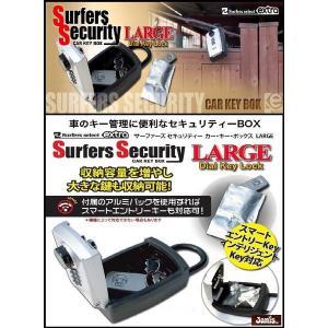 Surfers Security Car Key BOX LARGE (サーファーズセキュリティカーキーボックスラージ) ※キー収納型南京錠 |janis