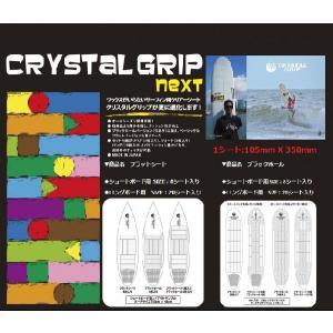 デッキテープ クリスタルグリップ ネクスト ショートボード フラットシート  8枚|janis