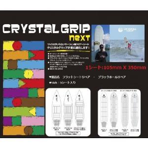 デッキテープ クリスタルグリップ ネクスト フラットシート リペア 5枚|janis
