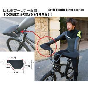CYCLE HANDLE COVER neoplane(サイクルハンドルカバーネオプレーン)  ブラック|janis