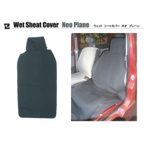 Wet Sheet Cover Neo Plane (ウエットシートカバー ネオプレーン)|janis