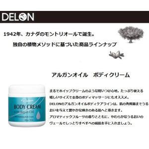 デロン アルガンオイル ヘア&ボディクリーム|janis