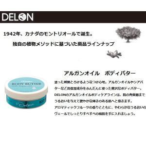 デロン アルガンオイル ボディバター|janis
