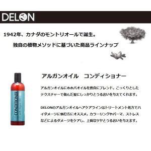 アルガンオイル コンディショナー デロン |janis