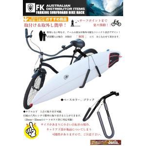 自転車 サーフボード キャリアー ファーキング ハの字 ブラック|janis