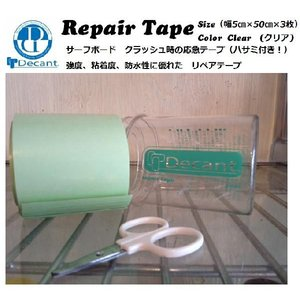 Decant Repair Tape(リペアテープ)|janis