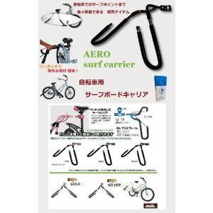 自転車用 サーフボード キャリア エアロ ブラック ブルー シルバー ピンク ゴールド  ハの字|janis
