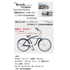 自転車  ザ ビーチクルーザー  26インチ メンズ ギア付 SIMANO内装3段|janis