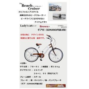 自転車  ザ ビーチクルーザー  26インチ レディース ギア付 SIMANO内装3段 |janis