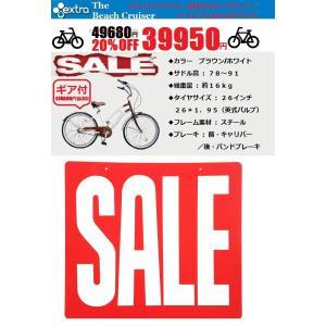 自転車  ザ ビーチクルーザー  26インチ レディース ギア付 SIMANO内装3段 |janis|03