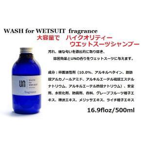 ウエットスーツ専用シャンプー  アン  un WASH for WETSUIT|janis