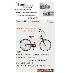自転車  ザ ビーチクルーザー  26インチ レディース 今なら 送料無料!|janis
