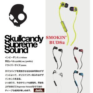 Skullcandy (スカルキャンディ ) ヘッドフォン  SMOKIN'BUDS2|janis