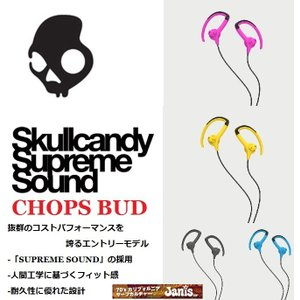 Skullcandy (スカルキャンディ ) ヘッドフォン  CHOPS BUD|janis