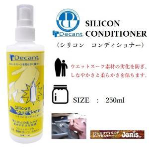 Silicin Conditioner(シリコンコンディショナー)|janis
