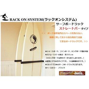 壁等に打ち込む サーフボードラック ショートボード ファンボード ロングボード 対応可能|janis