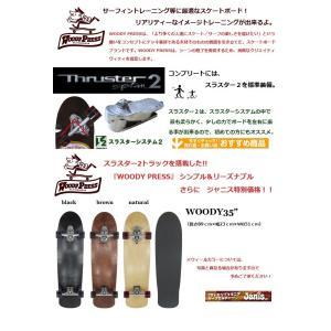 激安 スラスタートラック ウッディプレス スケートボード  WOODY 35 コンプリート|janis