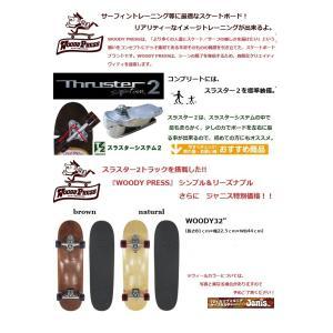 激安 スラスタートラック ウッディプレス スケートボード WOODY32 コンプリート|janis