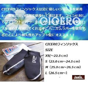 CICERO社 ボディーボード用フィンソックス|janis