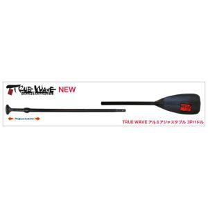 スタンドアップボード専用パドル 品番 True Wave アルミアジャスタブル 3Pパドル|janis