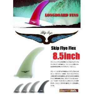 センターフィン スキップフライ 8.5  TRUE ARMS Skip Frye|janis