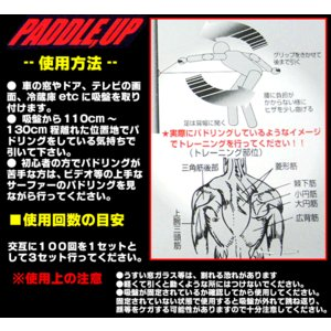 SUPER PADDLE UP (スーパーパドルアップ) |janis