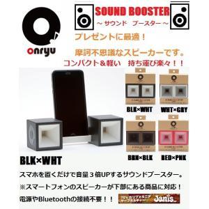 サウンドブースター スマートフォン iPhone  スピーカー onryu 音流 振動感知|janis