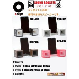 サウンドブースター スマートフォン iPhone  スピーカー onryu 音流 振動感知|janis|02