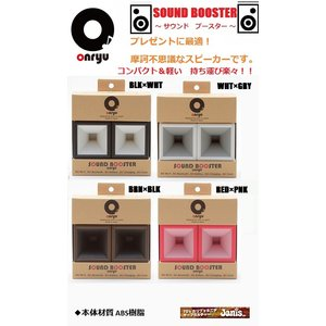 サウンドブースター スマートフォン iPhone  スピーカー onryu 音流 振動感知|janis|03