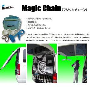 ウェットスーツ バスタオル等を干す際に活躍します!  Magic Chain ( マジック チェーン )|janis
