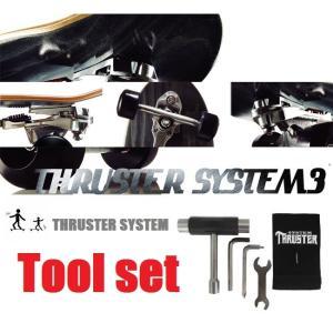スケートボード トラック スラスターシステム TOOL SET|janis