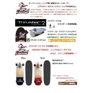 激安 スラスタートラック ウッディプレス スケートボード WOODY31 コンプリート|janis