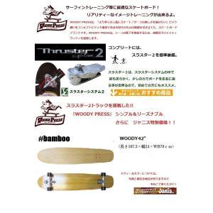 激安 スラスタートラック ウッディプレス スケートボード WOODY42 Bamboo コンプリート|janis