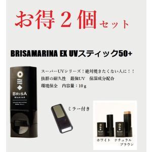 お得な2本セット 日焼け止め スティック BRISAMARINA ブリサマリーナ |janis