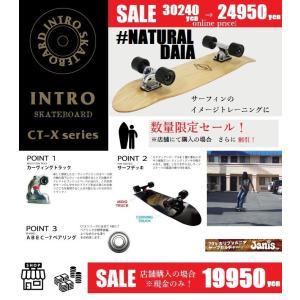 スケートボード  イントロ CT-X   34 ナチュラル ダイア|janis