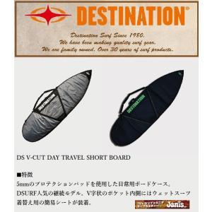 ショートボード用ハードケース デストネーション  destnation サイズ 6'0″ Case size 198×62cm|janis