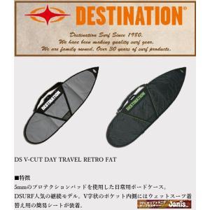 ショートボード用ハードケース レトロファット デストネーション  destnation サイズ size 6'7″ Case size 215×65cm|janis