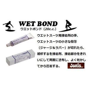 ウエットスーツ専用修理剤|janis